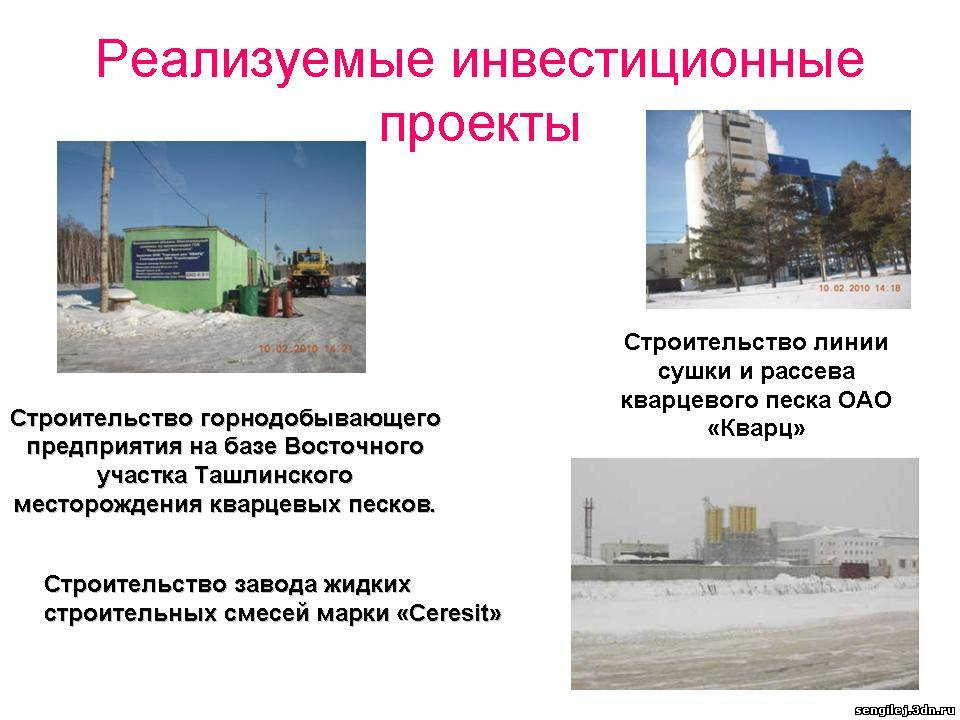 реализует инвестиционный проект по строительству соответствовало истине