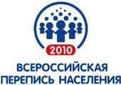 Всероссийская перепись населения - 2010